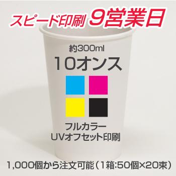 「スピード」[10オンス] 小ロット印刷紙コップ