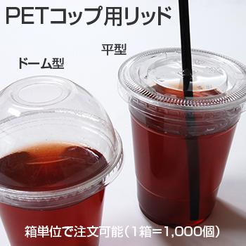 PETコップ用リッド(フタ)