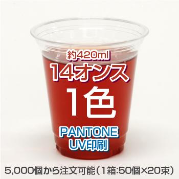 [14オンス]UV印刷PETコップ(15営業日)