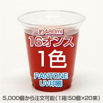 [16オンス]UV印刷PETコップ(15営業日)