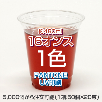 [16オンス]UV印刷_小ロットPETコップ(15営業日)