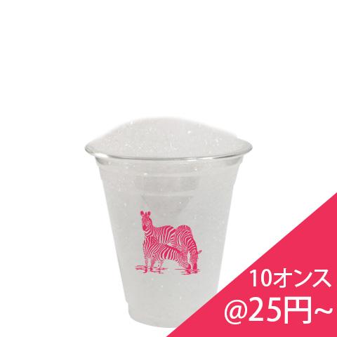 10オンス [PET](1箱:1,000個=50個×20束, 注文可能なロット:1箱~)
