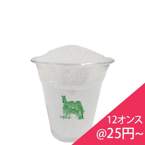 12オンス [PET](1箱:1,000個=50個×20束, 注文可能なロット:1箱~)