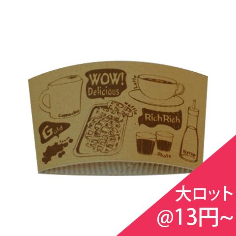 大ロット茶色スリーブ(1箱:1,000個,<BR>注文可能なロット:5箱~)