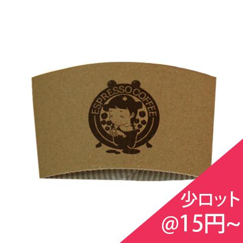 小ロット茶色スリーブ(1箱:1,000個,<BR>注文可能なロット:1箱~)